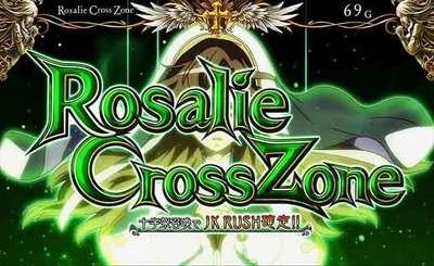 十字架3 ロザリークロスゾーン