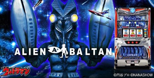 バルタン星人 スロット