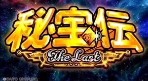 秘宝伝 the last