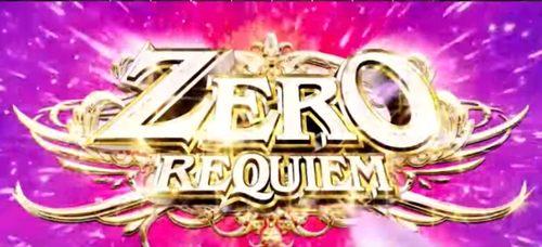 コードギアスR2 ゼロレクイエム