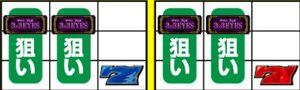 3×3EYES 聖魔覚醒