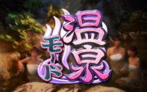 麻雀格闘倶楽部2 温泉モード