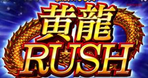 黄龍ラッシュ 麻雀格闘倶楽部2