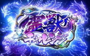 麻雀格闘倶楽部2 霊獣チャレンジ