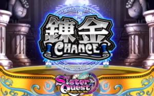 シスタークエスト4 錬金チャンス