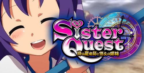 シスタークエスト4 時の魔術師と悠久の姉妹