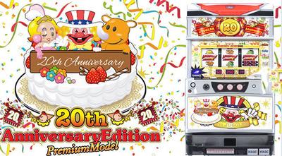 アイムジャグラーEX Anniversary Edition