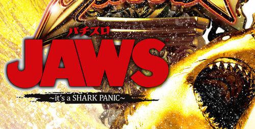 パチスロ JAWS