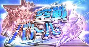 防空少女ラブキューレ CZ【空戦バトル】