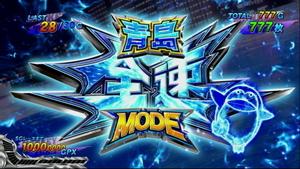 モンキーターン3 青島全速モード