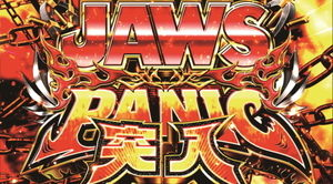 パチスロ JAWSパニック
