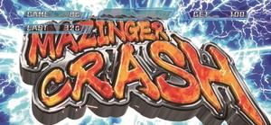 マジンガーZ 新たな魔神の力 マジンガークラッシュ