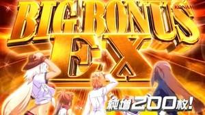 防空少女ラブキューレ BIG BONUS EX