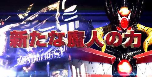 パチスロ マジンガーZ 新たな魔神の力