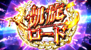 G1優駿倶楽部 凱旋ロード