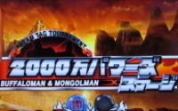 キン肉マン3 夢の超人タッグ編 通常ステージ 2000万パワーズ