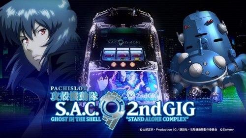 パチスロ 攻殻機動隊S.A.C. 2ndGIG 解析攻略