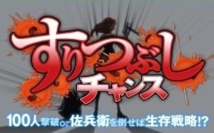 輪るピングドラム CZ【すりつぶしチャンス】
