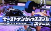 キン肉マン3 夢の超人タッグ編 通常ステージ モーストデンジャラスコンビ