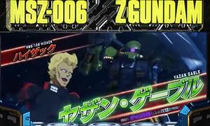 機動戦士Zガンダム 特殊モード【ハイザック】
