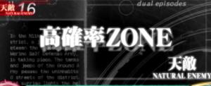 攻殻機動隊S.A.C. 2ndGIG ストーリー高確率ゾーン