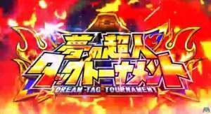 キン肉マン3 夢の超人タッグトーナメント